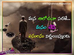 Inspirational Nammaka Droham Quotes In Telugu Paulcong