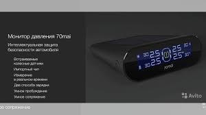 <b>Датчики</b> давления в шинах <b>Xiaomi 70mai tpms</b> купить в Москве с ...