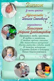 Диплом на день рождения для крестной Диплом для крестной  Диплом на день рождения для крестной Диплом для крестной Плакаты на день рождения
