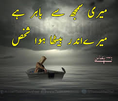 poetry image 1412 best urdu poetry images on pinterest quote a quotes and dating