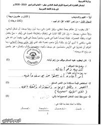 نموذج اجابة امتحان العربي الصف الثاني عشر في الكويت وتدشين هاشتاق  #امتحان_العربي_تعجيزي - اليوم الإخباري