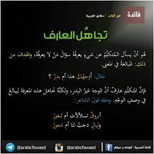 تجاهُل العارف | Arabic language, Language, Quran