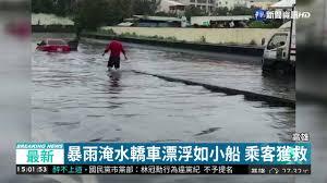 See more of 高雄捷運 x 高雄輕軌 on facebook. 高雄暴雨淹水轎車滅頂乘客獲æ•' 華視新聞20180823 Youtube