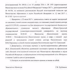 В Челябинске в педуниверситете прекращает работу совет по защите  Получив первый отрицательный отзыв мы решили отменить решения о присуждении ученых степеней Почему то министерство образования и науки сочло это