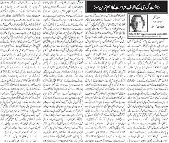 dehshat gardi essay in urdu language  dehshat gardi essay in urdu language
