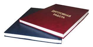 Написание дипломной работы 529377 1
