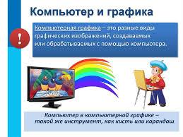 Хорея гентингтона ru Компьютерная графика реферат скачать бесплатно