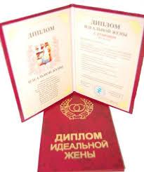 Подарки и приколы Дипломы сертификаты ксивы Дипломы подарочные  Диплом идеальной жены