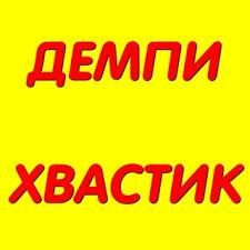 ДЕМПИ-кроватки,<b>комоды</b>,коляски,автокресла,игрушки   ВКонтакте