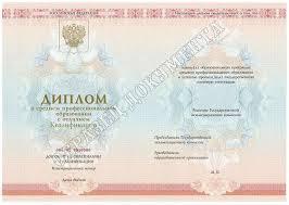 Документы об образовании Среднее профессиональное образование приказ МинобрнаукиРоссии от 04 июля 2013 года № 531 и от 15 11 2013 № 1243