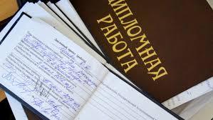 ВУЗы будут обязаны публиковать дипломные работы студентов в  ВУЗы будут обязаны публиковать дипломные работы студентов в интернете