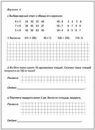 Итоговая контрольная работа по математике за класс ответы  Рабочая программа по математике 5 класс по фгос