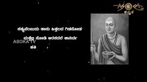 Famous Quotes Kannada Poets