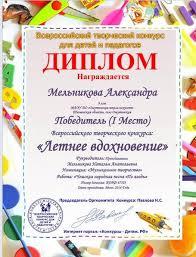 Омутинская детская школа искусств 2014 год Диплом 1 степени 2 Международного конкурса по видеозаписям г