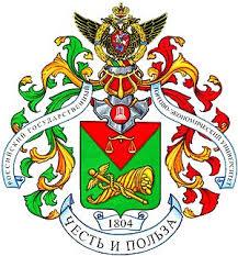 Российский государственный торгово экономический университет  Российский государственный торгово экономический университет Википедия