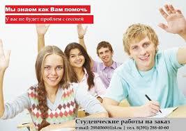 Пишу курсовые контрольные дипломные в Красноярске Услуги  Пишу курсовые контрольные дипломные в Красноярске