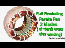 full rewinding farata fan motor 2 blades द प खड फर ट म टर winding hindi easy full rewinding