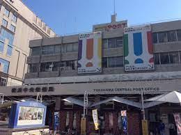 横浜 中央 郵便 局 営業 時間