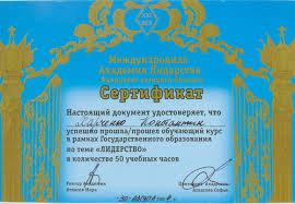 Сертификаты дипломы благодарственные письма чеки Орифлэйм МЛМ  Учеба в Международной Академии Лидерства