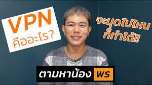 VPN คืออะไร? แล้วมันทำงานยังไงหว่า? - YouTube