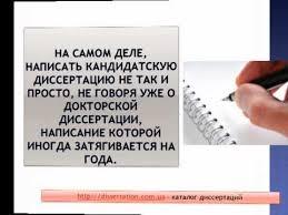 Заказ диссертации из РГБ Диссертация под ключ