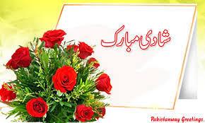 shadi mubarak images