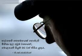 Image result for sinhala sad love quotes for boyfriend