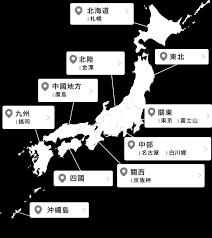 日本之遊阪急旅遊