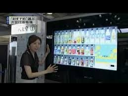 Touch Screen Vending Machine Japan Magnificent Amazing New Touch Screen Vending Machine In Japan YouTube