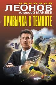 Николай Иванович <b>Леонов</b> книги и новинки 2019, биография ...