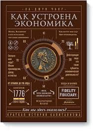 """Книга """"<b>Как устроена экономика</b>"""" – купить книгу ISBN 978-5-00146 ..."""