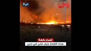 قوة الانفجار هزت منازل سكان دبي والنيران انتشرت في كل مكان.. هذا ما حصل في  ميناء جبل علي (فيديو)
