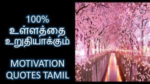 Motivational Quotes In Tamil For Success