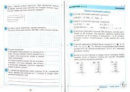 Математика класс Самостоятельные и контрольные работы В х  Самостоятельные и контрольные работы В 2 х частях варианты 1 и 2