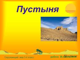 Презентация на тему Пустыня Окружающий мир класс работа  1 Пустыня Окружающий мир 3 4 класс работа Ильиной И В