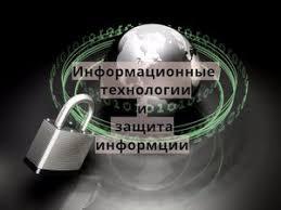 Информационные технологии и защита информации ДипломКурсовая ру Курсовые контрольные работы по предмету Информационные технологии и защита информации