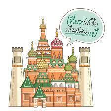 เที่ยวรัสเซียสไตล์ นายเป้ - Home