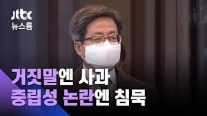 김명수 불분명한 기억 의존, 송구…중립성 논란엔 침묵 / JTBC 뉴스룸 - YouTube