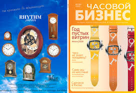 "Журнал ""Часовой Бизнес"" 1-2007 by <b>Watch</b> Media Publishing ..."