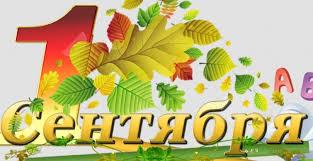 Картинки по запросу поздравления с 1 сентября учителям