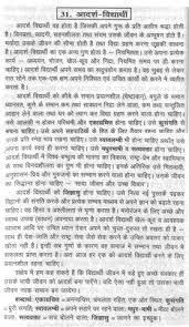 essay on global warming in hindi language docoments essay global warming