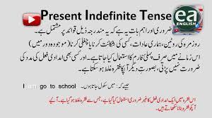 Present Indefinite Tense In Urdu Pdf Test