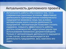Автоматизация системы управления персоналом торговой организации  Актуальность дипломного проекта