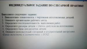 Кез Подслушано по городам Народ пожалуйста помогите кто понимает надо сдать отчёт о слесарной практике и там