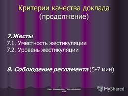 Презентация на тему КРИТЕРИИ ОЦЕНКИ КАЧЕСТВА ЗАЩИТЫ КУРСОВОЙ И  9 Ольга Владимировна