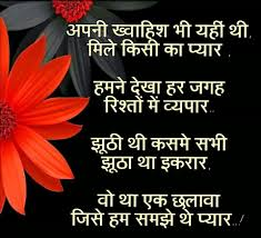 Unique Quotes About Life In Hindi Daily Motivational Quotes