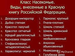 Презентация на тему Красная книга Оренбургской области  26 Класс Насекомые Виды внесенные в Красную книгу Российской