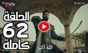 قيامة عثمان الحلقة 62 مترجمة عربي شاشة كاملة hd atv - Arabgek