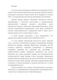 Магистерские диссертации из Экономика и право Экономика  Деятельность подразделения по делам несовершеннолетних отчет по практике 2011 по теории государства и права скачать бесплатно