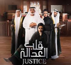 Father Of Lights Netflix You Can Now Watch Emirati Legal Drama Justice On Netflix